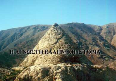 Las Pirámides Griegas