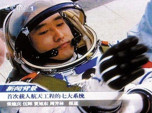 Alienígenas Le Tocaron la Puerta a Un Astronauta Chino en la Misión Shenzhou 5?