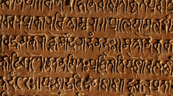 Antiguo Sánscrito revela las 9 LEYES para el ser humano.