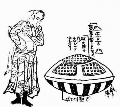 """Utsuro-bune (うつろ舟 'Nave cóncava ') """"barco hueco"""", es rodeada por varios mitos dentro de una misma temática, extraída de los siguientes libros;"""