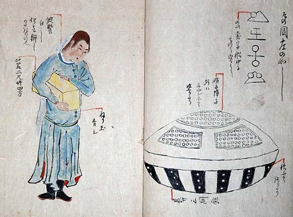 Utsuro Bune: Japón 1803
