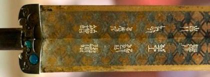 La espada de Goujian, ó la Excalibur oriental