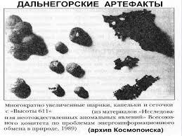 """Rusia: """"Muchos observadores vieron un accidente de una esfera voladora"""""""