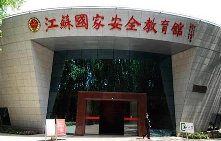 Museo de Seguridad Nacional y Educación de Jiangsu