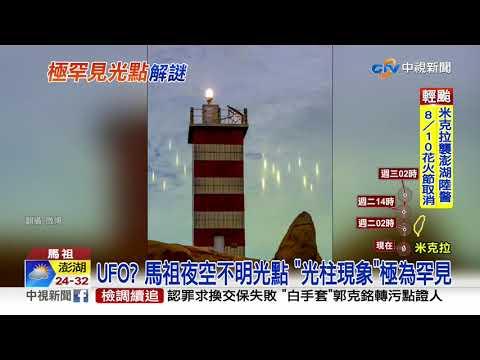 Misteriosas luces en el cielo asustaron a la gente de China