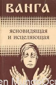Baba Vanga – «Misterios de la mística búlgara»